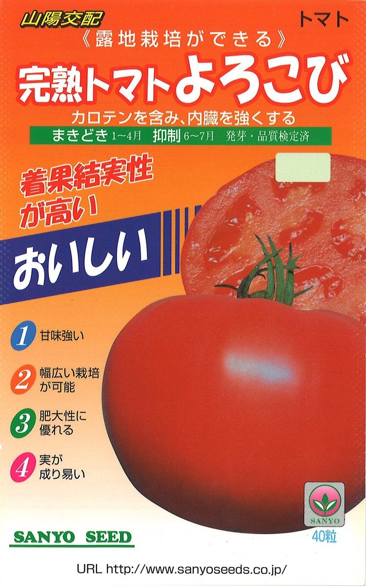 kouhai tomato yorokobi